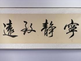 苏适,中国书法家协会理事,北京书协副主席,作品保真