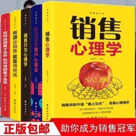销售心理学书籍全5册