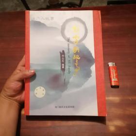 郁家那些事(海门人故事)(海门地方文史资料第七辑)(大16开厚册)