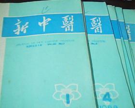 新中医 1988年全12册缺3