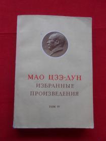 毛泽东选集 俄文版 第4卷