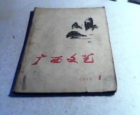 广西文艺1978年第1期