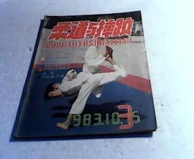 柔道与摔跤1983年3