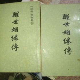 《醒世姻缘传》(上下册)    中国古典小说研究资料丛书