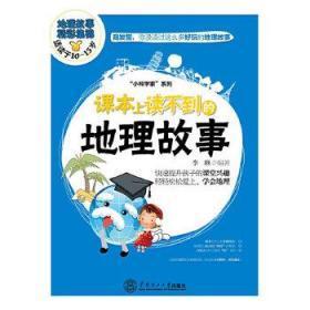 课本上读不到的地理故事 正版 李琳 9787562339991