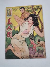 50年代金像奖小说丛《美人关》附插图