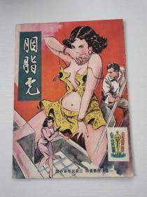 50年代金像奖小说丛《胭脂虎》附插图