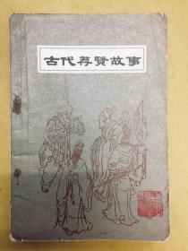 1984年1版1印【古代荐贤故事】徐明德 编著