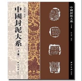 《中国封泥大系》二册