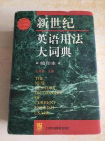 新世纪英语用法大词典