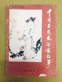 1983年1版【中国古代文学家故事】插图本
