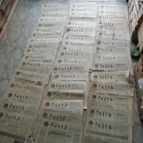 中国青年报50份合售
