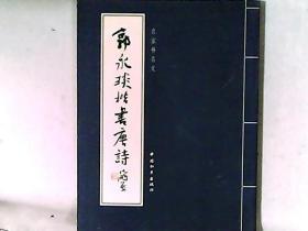 郭永琰楷书唐诗(名家书名文) 作者康雍先生弟子、著名书法家郭永琰签赠本