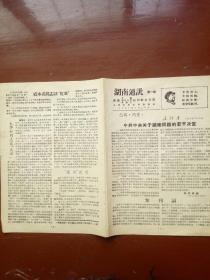 文革期刊湖南通讯第一期(创刊号)