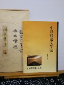 中日启蒙文学论  95年一版一印 品佳如图 书票一枚 便宜9元