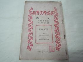 """稀见民国老版""""世界文学名著""""《逃亡》,高斯华绥 著;向培良 译,32开平装一册全。""""商务印书馆""""民国老版,重磅道林纸精印刊行。版本罕见,品如图。"""