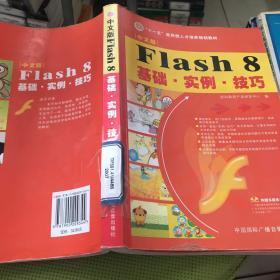 Flsh 8基础·实例·技巧:中文版