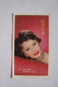 1986年    年历卡   意大利电影明星  索菲娅 罗兰