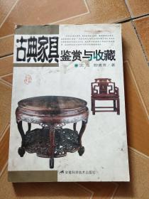 古典家具鉴赏与收藏   原版内页干净