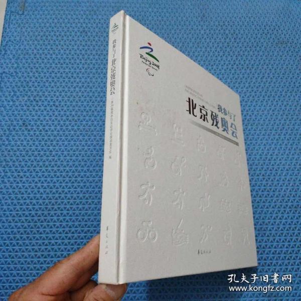 我参与了北京残奥会
