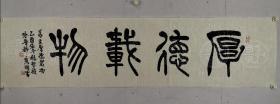 哈普都·隽明,吉林省吉林市赫哲族人,1945年出生。现在是中国书法家协会理事、黑龙江书法家协会副主席、西冷印社社员、一级美术师。他还获得过许多奖项,吉林书画苑(院)推荐书法家。
