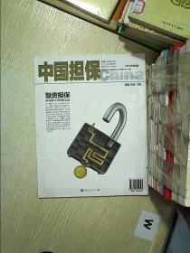 中国担保   2015 4