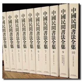 《中国民间书法全集》10册