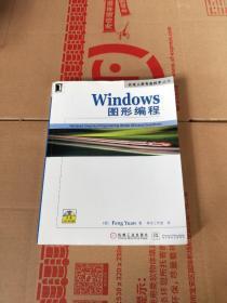 Windows图形编程(无光盘)