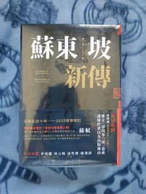 精装【绝版】《苏东坡新传》李一冰 精装、限量1000册定制售罄不加印