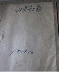 开国大典1949年10月11月12月内蒙古日报