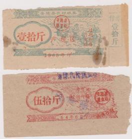 65年陆安县农村粮票