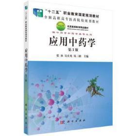 应用中药学(第3版)