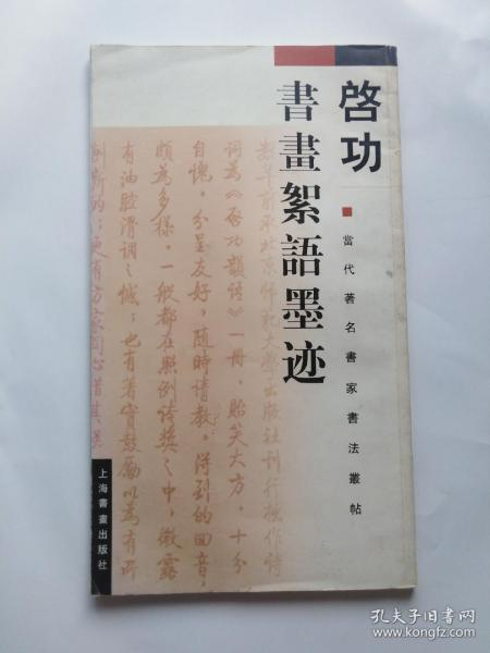 启功书画絮语墨迹