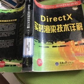 DirectX实时渲染技术详解