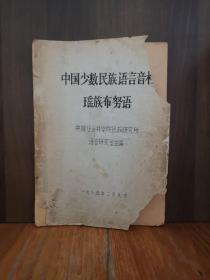 中国少数民族语言音档 瑶族布努语