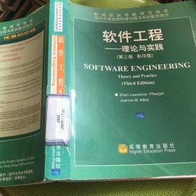 软件工程:理论与实践