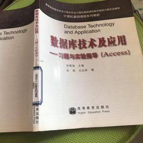 数据库技术及应用:习题与实验指导(Access)