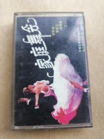磁带:家庭舞会(1)世界名曲