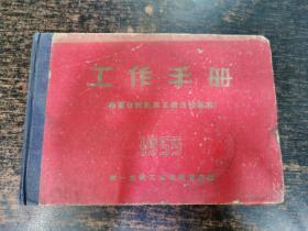 1959年工作手册【金属切削机床及锻压设备类】