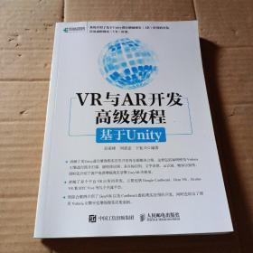 VR与AR开发高级教程:基于Unity