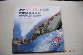 """汶川""""5.12""""大地震震害实录及剖析【引言(""""5.12""""特大地震概述。四川汶川地震发生的成因及巨大的破坏力。汶川地震灾区房屋建筑的主要结构体系及破坏程度。我国抗震设防工作及效果检验)。地质灾害实录及剖析。道路、桥梁震害实录及剖析。建筑抗震概念设计案例实录及剖析。砖混结构房屋震害实录及剖析。钢筋混凝土结构震害实录及剖析。工业房屋结构震害实录及剖析。农宅建筑震害实录及剖析。古建筑古设施震害实录及剖析】"""
