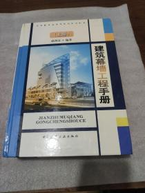建筑幕墙工程手册(上)