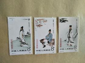 散票 J92中国古代文学家(第一组)邮票三枚(李白杜甫韩愈)