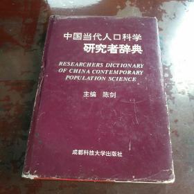 中国当代人口科学研究者辞典