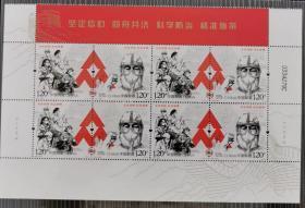 特11-2020抗疫邮票四方联《众志成城 抗击疫情》新冠抗疫红边现货