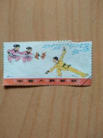 1975年t.7三节棍对双垲复制品邮票