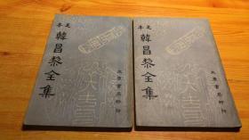 足本 韩昌黎全集(第三册 第二册 )两本合售