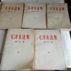 毛泽东选集1-5卷全(毛选五卷全套唯一的一个版本 五本封皮、字体一致的毛选五卷).