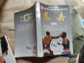 奥林匹克百科知识丛书 拳击 图解版