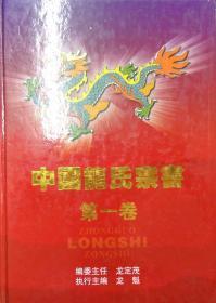 中国龙氏宗书(第一卷)